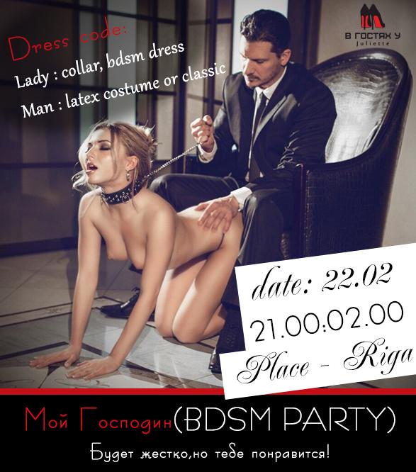 Секс Вечеринка Приглашаем